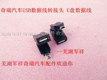 for Chery QQ / QQ3 / QQ6 / A1 / A3 / A5 USB adapter Storm 2U disk data transfer interface line