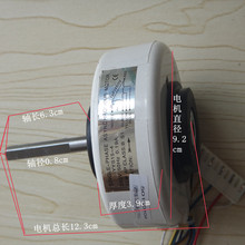 32351 1.5p air conditioner general fan motor 15W 5 line YYS15-4 in size
