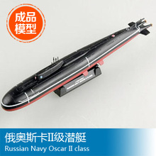 Trumpeter easymodel scale finished model hand 1/700 Russian Oscar II class submarine 37327
