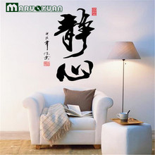 Wall Stickers Wholesale Chinese Style Chinese Calligraphy Painting Wall Stickers Office Wall Stickers Meditation