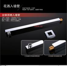 Bathroom Install Shower Fixed Connecting Pipe Wall Mounted Brass Shower Arm 400mm shower head arm Top shower pipe