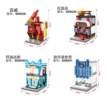 4 Sets Mini City Series Street Toys Building Block Beer Shop Noodle Shop Crystal Jewelry Store Model Bricks Toy Kid Gift