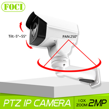 HD 1080P PTZ IP Camera 2MP Outdoor 10X Optical Zoom 5.1-51mm Lens Pan/Tilt Rotation Array Leds IR 80M Security Bullet IP Camera