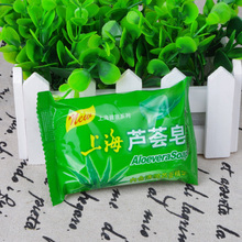2015 Hot New Shanghai Sulfur And Aloe Soap 4 Skin Conditions Acne Psoriasis Seborrhea Eczema Anti Fungus 85g Cheapest  2 Pcs/Lot
