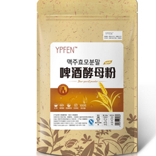 Free shipping! 500g/5bags Pure Premimun All Natural Beer Yeast Powder Brewers Yeast Dietary Supplement for Health