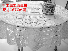 Export heavy pure white embroidered table cloth lu full hand embroidered tablecloth/special offers