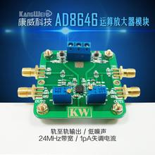 AD8646 low noise operational amplifier module rail to rail output 24MHz bandwidth 1pA offset current(China)