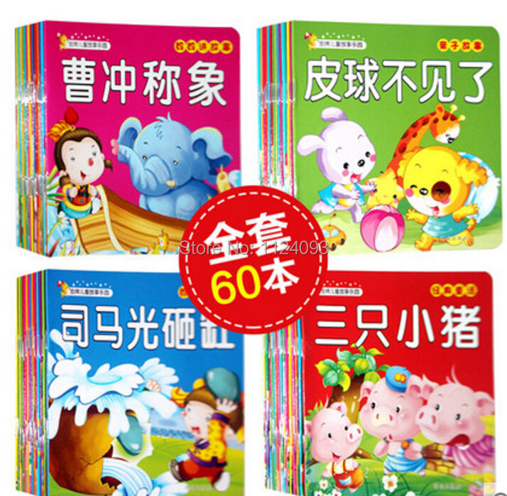 Chinese Mandarin Story Book with Lovely Pictures Classic Fairy Tales  Chinese Character book  For Kids Age 0 to 3 - 60 Books(China)