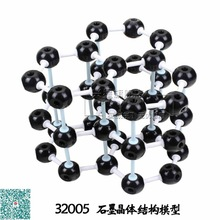 Graphite crystal structure model 22005 Chemistry molecular model Carbon allotropes free shipping(China)