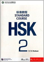Chinese English exercise book HSK students workbook :Standard Course HSK with 1 CD (mp3)--Volume 2(China)
