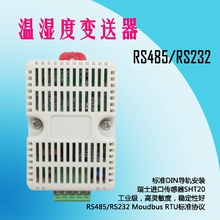 Temperature and Humidity Transmitter RS485/RS232 Modbus Communication Industrial Grade Imported High-precision Sensor(China)
