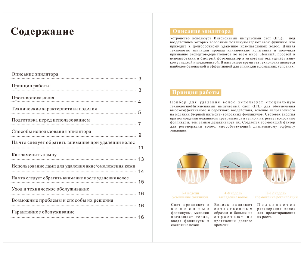 Russian instruction manual
