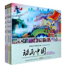 4pcs/set Chinese classic story, Children bedtime story ,cartoon comic book, early education enlightenment book (Chinese Edition)