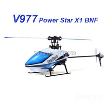 Free Shipping WLToys V977 Power Star X1 6CH RC Helicopter Brushless Motor BNF (Only Helicopter Body) V977 BNF RC Helicoptero Toy(China)