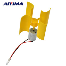 AIYIMA 1pcs Miniature Vertical Axis Wind Alternative Energy Generator DIY Technology Making Physical Power Principle