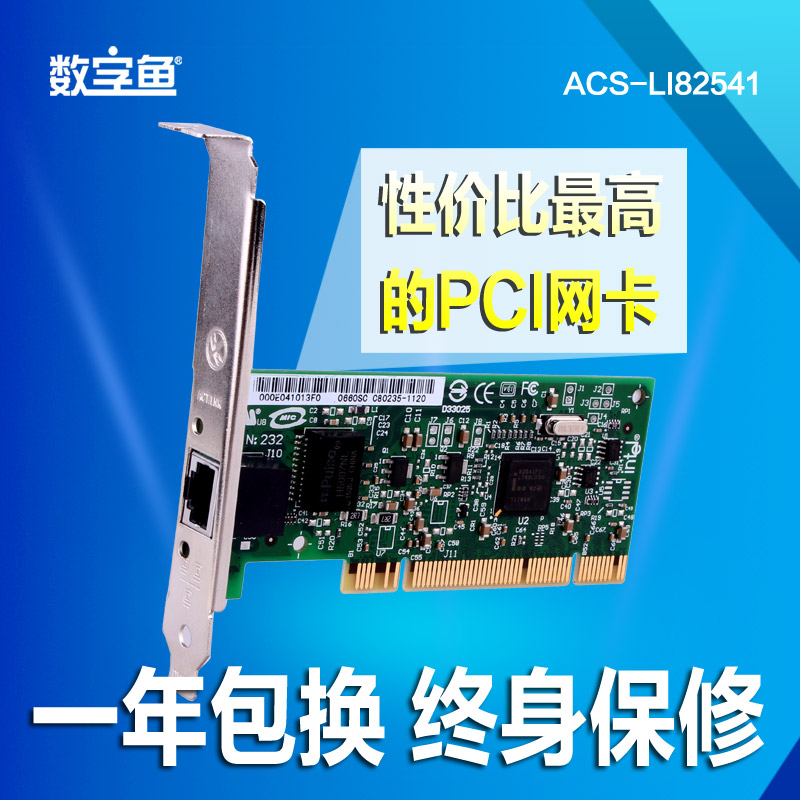 High Quanlity Compute Products 1 ports Intel 82541 Chip Gigabit Ethernet Server Adapter PCI Gigabit Ethernet E1G42ET RJ45 Port(China (Mainland))