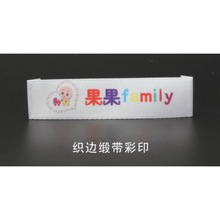 Custom printed satin Bedding trademark colorful printing logo marks(China)