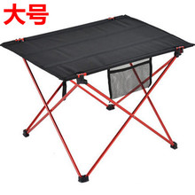 Free shipping large size 75X55X53CM New Aluminium Alloy Portable Folding Table Foldable Picnic Table Desk for Outdoor Camping