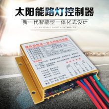 Water Proof Solar Street Light Controller 12V24V10A Step-down Constant Current Integrated Controller(China)