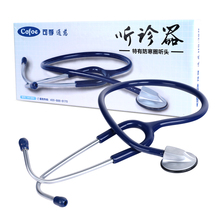 Cofoe Zinc Head Dual Head Nursing Cardiology Professional Stechoscope Stethscope Medical Estetoscopio Health Monitors 30N