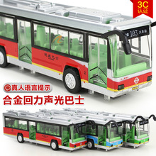 Hot new real voice city bus die-cast alloy car model pull back toy car with sound light best children gift in box