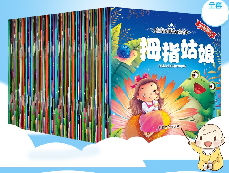 10 Books Parent Child Kids Baby Classic Fairy Tale Story Bedtime Stories English Chinese PinYin Mandarin Picture Book Age 0 to 6(China)