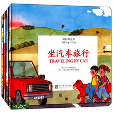 Read the world child bilingual, picture books, travel mode, travel by car, plane train ship to travel, 4 volumes