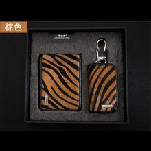 2017 New zebra stripe leather Car Key ring Luxury style Auto key wallet Maserati Ferrari gift Package - DY LIGHT's store