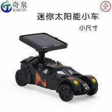 Mini solar car diy small toys made of scientific experiments of science and technology creative material toys by hand