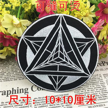 Embroidered iron on patches for clothes Trillion shape logo deal with it clothing biker patch DIY Motif Applique Free shipping(China)