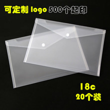 2Pic  transparent plastic closure folder documents bag A4 file cover business and school filing products wholesale Deli