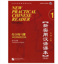 New Practical Chinese Reader Workbook 1 with MP3 and English note