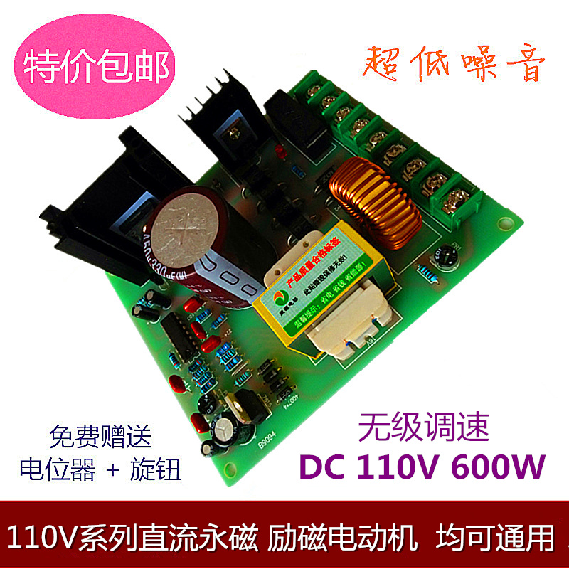 High power 110V PWM DC permanent magnet excitation brushless motor stepless speed regulation controller board<br>