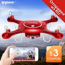 Дрон SYMA X5UW с WiFi камерой HD 720 P передача от первого лица Квадрокоптер 2,4G 4CH р/у Дрон вертолет Квадрокоптер дроны