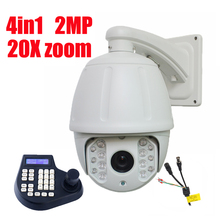 7 inch 4in1 HD 2MP Medium/high Speed dome PTZ Camera 20x zoom IR 120m Waterproof outdoor security camera with control keyboard(China)
