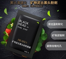 Free DHL Shipping 2400pcs PILATEN Facial Minerals Conk Nose Blackhead Remover Mask Pore Cleanser Nose Black Head EX Pore Strip(China)