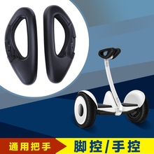 soft handle for xiaomi hoverboard hand shank for xiaomi mini hoverboard xiaomi balance scooter spare parts(China)