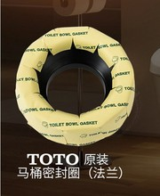 The original TOTO toilet seat, flange ring, sealing ring and toilet fittings are DH712G
