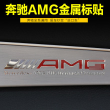 Aluminum  AMG Car interior decoration sticker For Mercedes benz w204 w211 W210 CLK c180 e200 CLA GLK GLE GLC A180 A B C E S clas