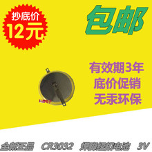 Special package full CR3032 lithium battery 3.0V disposable button lithium battery button with welding feet Li-ion Cell