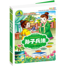 Chinese Mandarin The art of war (Military Science of Sun Tzu) For Kids Children Learn Pin Yin Pinyin Hanzi