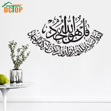 Wall Decal Home Decoration Stickers On The Walls Removable Waterproof Islamic Wallpapers For Kids Room(China)