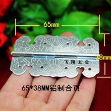 65*38MM 30pcs silver aluminum hinges wooden jewelry box carved hinge furniture fastening hinges wholesale