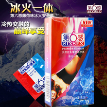 12pcs/lot 52mm Feel Ice and Fire Condoms  Addict to Love Wonderful Parfum Men Prevent Virus and Anti pregnancyn Sex Products