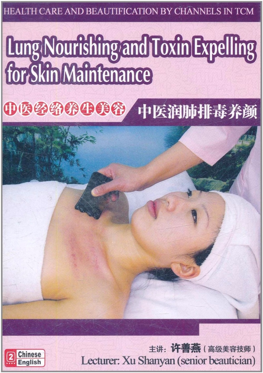 HEALTH CARE AND BEAUTIFICATION BY CHANNELS IN TCM Lung Nourishing and Toxin Expelling for Skin Maintenance DVD(China)