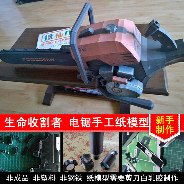 3D Paper Model Weapons 1:1 Scale CSOL Counter-Strike Chainsaw Handmade Toy<br><br>Aliexpress
