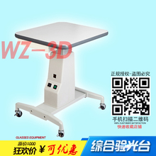 The lifting table glasses equipment Regent brand WZ-3D type electric lifting table optometry glasses shop optometry equipment