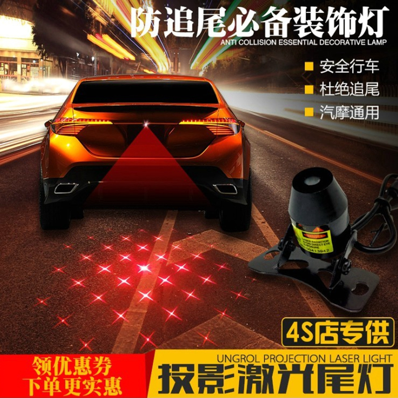 Favourite Product  car Warning Light Car Styling Anti Collision Rear-end Car Laser Tail Car Led Fog Light Convertible Patterns<br><br>Aliexpress