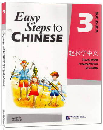 Easy Steps to Chinese 3 (Workbook) High Quality and Brand New<br>