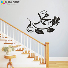 Islamic Wall Decal Vinyl Sticker Decor - Islamic Calligraphy Prophet Muhammad Wall Mural Product Home Decoration Size 58 x 80 cm